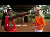 Орёл и Решка. 4 сезон. 3 выпуск - Найроби (Кения)